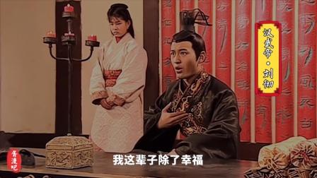 汉武帝的女人们,原来刘彻的婚姻也不幸福!
