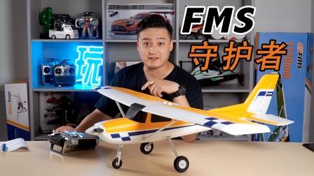 FMS 1220 守护者上单翼遥控固定翼航模飞机开箱,组装简直太简单了《超人聊模型》143