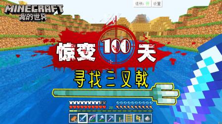 我的世界惊变100天19:寻找三叉戟!溺尸都变成了丧尸,怎么办?