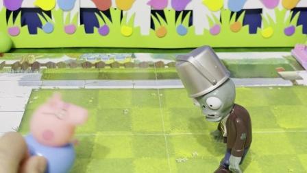趣味童年:猪爸爸差点被僵尸吃掉了