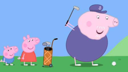 小猪佩奇 猪爷爷教小猪佩奇打高尔夫球 简笔画