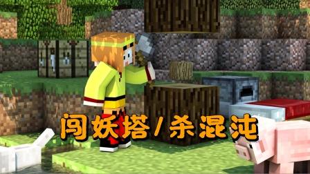 【小龙】我的世界MC天启之境EP3闯妖塔杀混沌 Minecraft 游戏视频