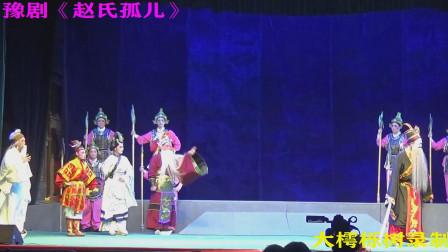 豫剧《赵氏孤儿》(五)舞钢市戏剧研究中心演出