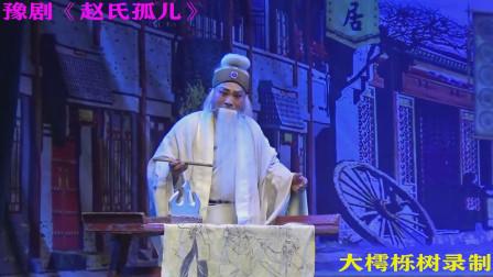 豫剧《赵氏孤儿》(三)舞钢市戏剧研究中心演出