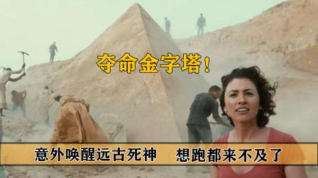 考古队挖出三面金字塔,竟召唤出远古死神,想跑都来不及了