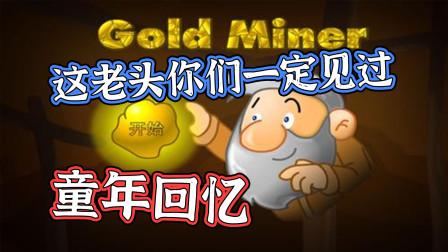 黄金矿工 钻石黄金挖个不停这游戏我可以玩上一天 默寒解说