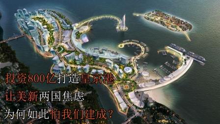 投资800亿打造皇京港,让美新两国焦虑,为何如此怕我们建成?