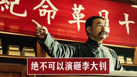 张颂文:我何德何能出演李大钊!革命者2分钟预告片看哭无数观众