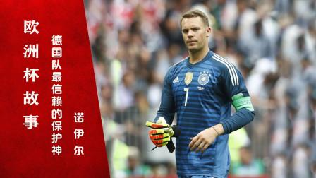 你可能不喜欢德国队,但诺伊尔是不是你心中的最佳门将?