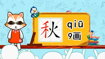 """学汉字启蒙,""""秋""""如何书写,又如何组词造句呢?"""