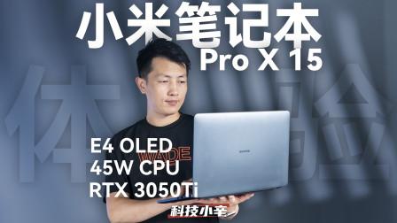 鸡血版H35遇到RTX 3050Ti,一万块的小米笔记本Pro X 15值吗?
