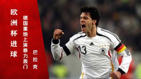 欧洲杯经典进球丨德国最强重炮手,巴拉克暴力任意球干翻对手