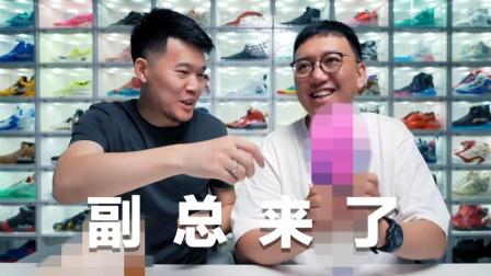 副总全网首发新鞋,揭秘球鞋为什么越来越贵?丨Z说球鞋