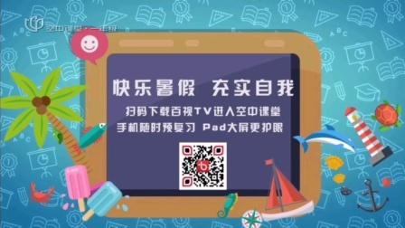 上海空中课堂频道暑假音乐