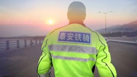 泰安交警MV《护航平安》,庆祝建党100周年!