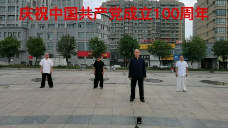 祝建党100周年,练杨赵太极发扬国粹传武,
