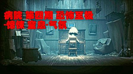 老纯《小小噩梦2:小小梦魇2》病院 第四期 恐怖至极-惊悚 窒息-气氛