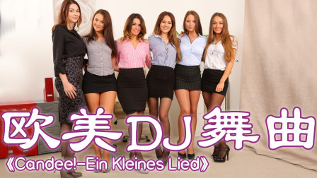欧美舞曲《Ein Kleines Lied》,90年代经典舞曲,百听不厌