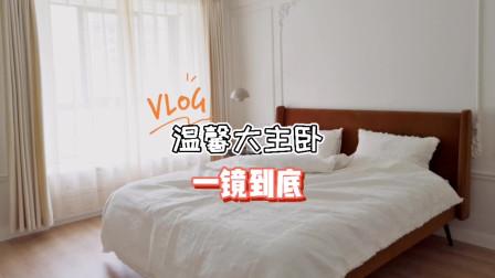 我的卧室要也像她家一样纯净明亮,说实话,我做梦都要笑醒!