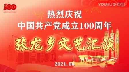 庆祝建党100周年张龙乡文艺汇演