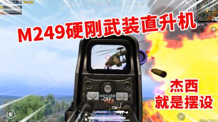 宅女喵小七:杰西日常冲动,M249火力全开,武装直升机照打!