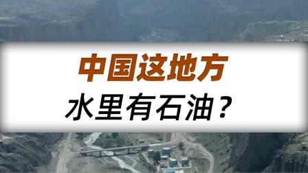 中国这地方 水里有石油?