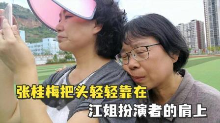 张桂梅把头轻轻靠在江姐扮演者的肩上,让心目中的英雄离她更近一点
