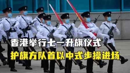 香港举行七一升旗仪式,香港护旗方队首以中式步操进场