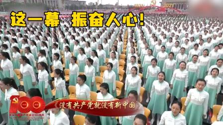 振奋人心!天安门广场齐唱《没有共产党就没有新中国》
