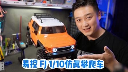【超详细】易控 FJ 酷路泽 YK4103 1/10攀爬车开箱对比视频 《超人聊模型》146
