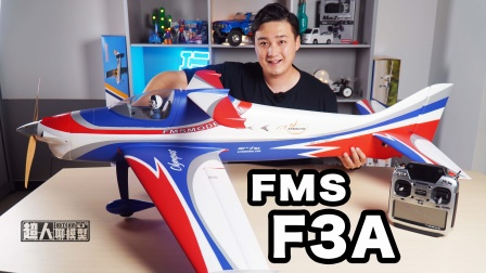 蓝白红我喜欢!FMS 70级 大F3A 特技 固定翼遥控航模飞机开箱《超人聊模型》147