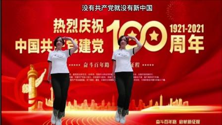 正能量广场舞《没有共产党就没有新中国》庆祝建党100周年