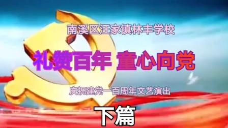 林丰学校庆祝中国共产党成立100周年文艺演出(下篇)