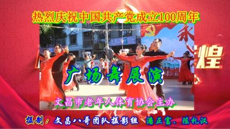5.永远跟党走 庆祝建党100周年 文昌市老年人体育协会举办《广场舞展演》活动