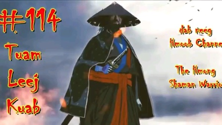 TuamLeejKuabTheHmongShamanWarrior(Part114)