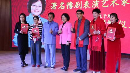 豫剧名家汤玉英75岁喜收新徒:张于玲、张香娥、余松菊、许宝霞