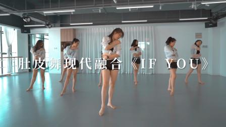 合肥肚皮舞系统教练培训,肚皮舞现代融合《if you》【东方之舞】