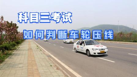 科目三考试:如何看点才能保证车子不压线行驶?小方法或许实用!