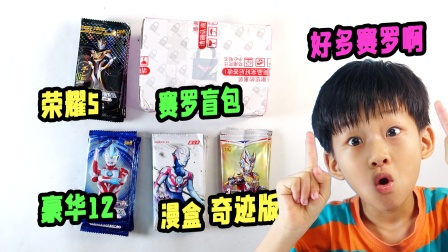 卡友送的赛罗盲包都有啥!开荣耀5和豪华12漫盒卡片,谁赢呢