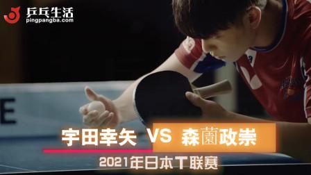 【乒乓生活】宇田幸矢 vs 森薗政崇  2020-2021 日本T联赛精选