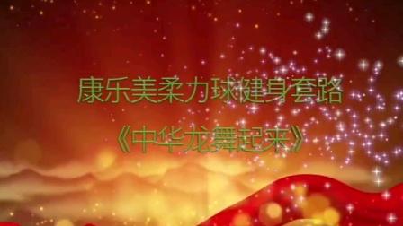 柔力球中国龙舞起来