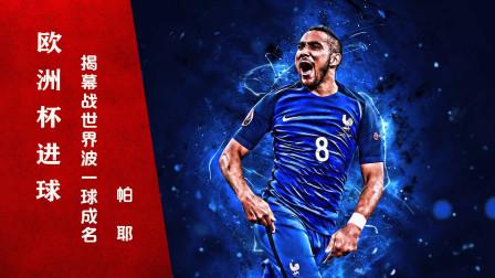 欧洲杯进球丨揭幕战一球成名,如果帕耶不受伤,法国会是什么结果?