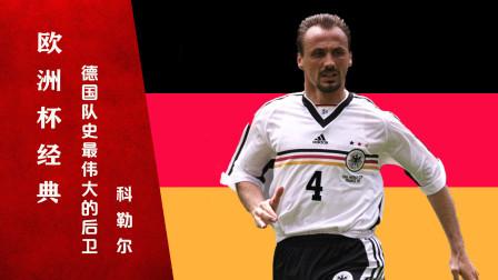 欧洲杯经典丨德国队史最伟大的后卫,科勒尔用防守征服范巴斯滕