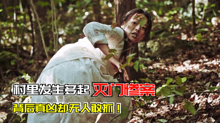 韩国近十年最牛的恐怖片,村里接连发生命案,真凶竟无人敢抓