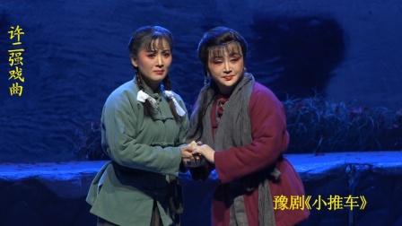 许二强戏曲,豫剧《小推车》商丘市豫剧团于2021年6月30日河南人民会堂上演