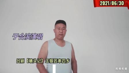于合滨/吕剧【墙头记】王银匠串四乡