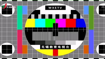 无锡教育电视台测试卡音乐