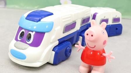 小猪佩奇乘坐帮帮龙变形火车