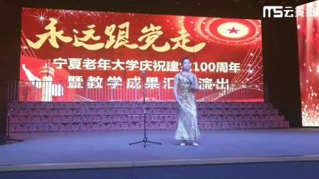 宁夏老年大庆祝建党100周年暨教学成功汇报演出汇编(尤建文录像制作)