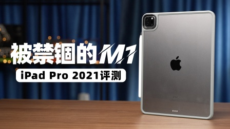 iPadPro 2021 评测:你的下一台电脑还是电脑